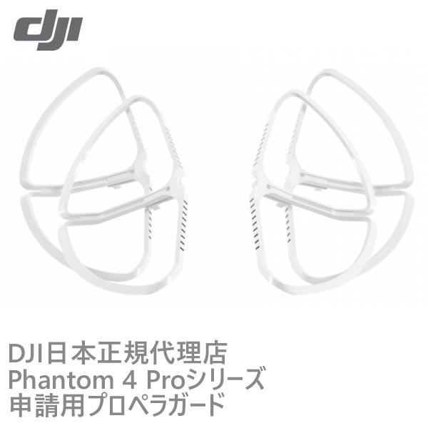 DJI Phantom4 No142 申請用プロペラガード PRO PROPLUS V2 アドバンス 14201|airstage