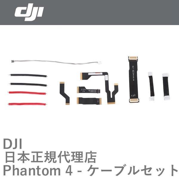 DJI Phantom4 No34 ケーブルセット 12579|airstage