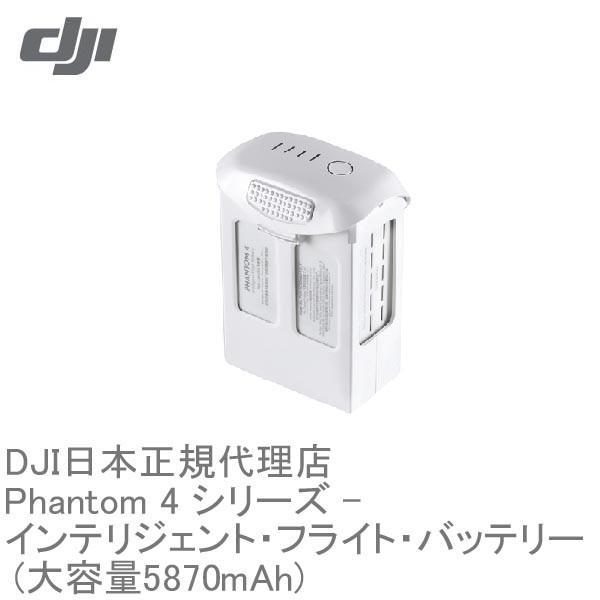 DJI Phantom4 No64 【大容量】5870mA インテリジェントバッテリー PHANTOM4 PROにも airstage