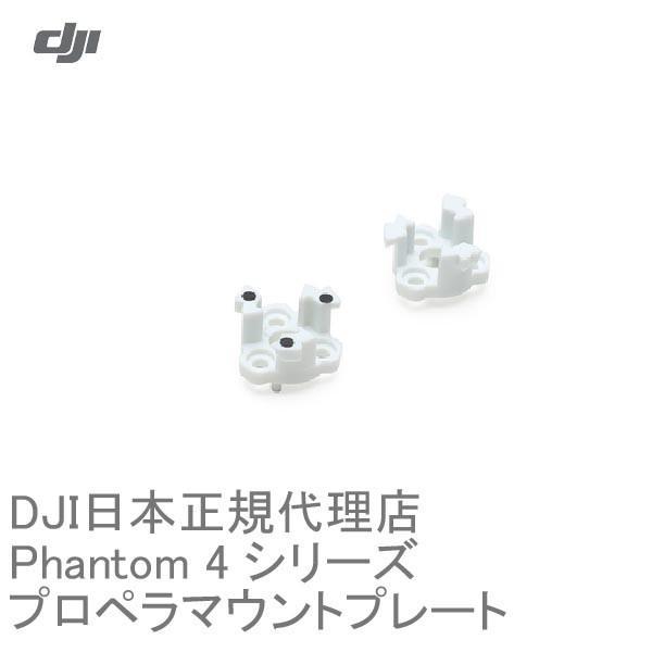 DJI Phantom 4 シリーズ - NO79 プロペラマウントプレート PHANTOM4 PHANTOM4PRO|airstage