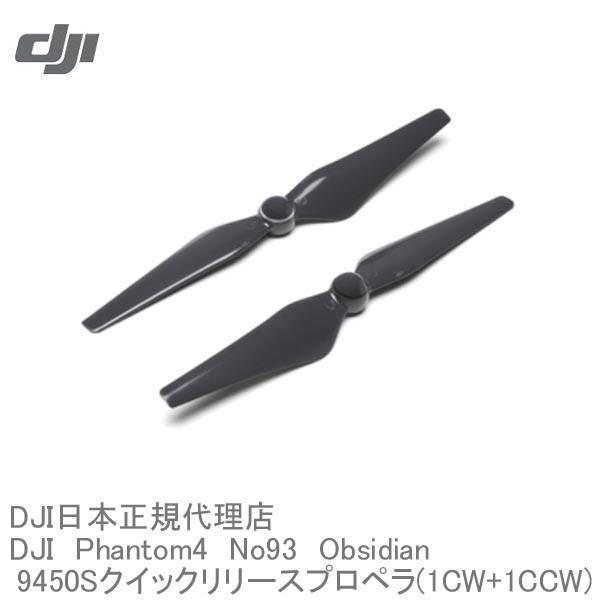 DJI Phantom4 No93 Obsidian 9450Sクイックリリースプロペラ(1CW+1CCW) 13594|airstage