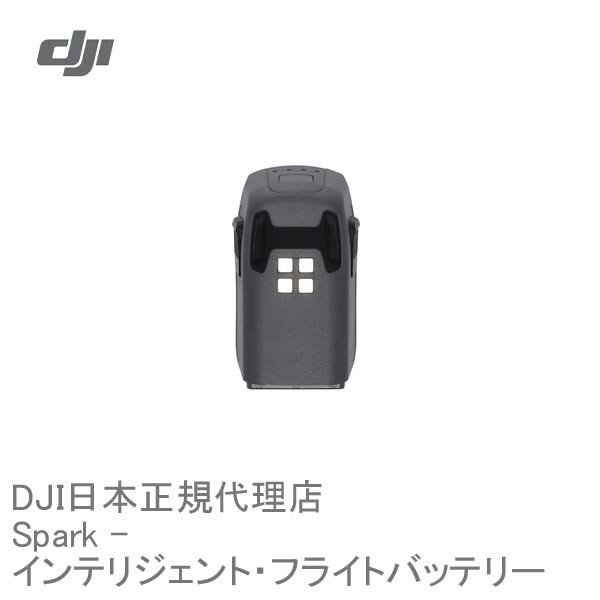 DJI Spark スパーク No03   インテリジェント・フライトバッテリー 1480mAh 11.4 V 16.87Wh ドローン リポバッテリー 13257 airstage