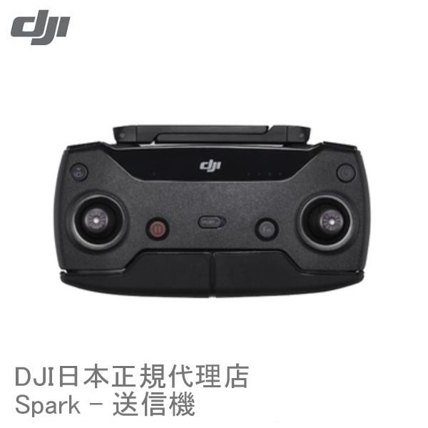 DJI Spark No04   スパーク 送信機 13260|airstage