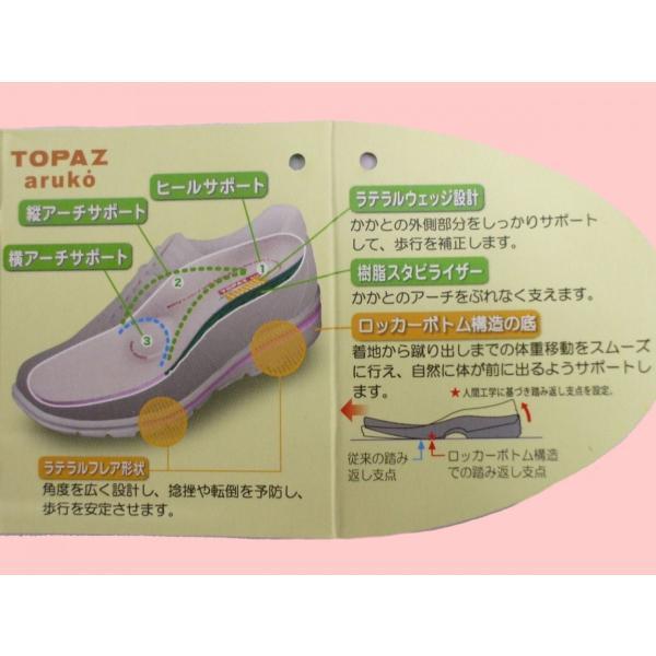 ウォーキングシューズ トパーズアルコ TOPAZ レディース 3E 7402 オーク N