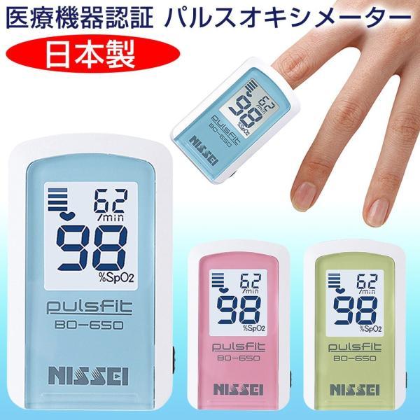 パルスオキシメーター 日本製 パルスフィット BO-650 血中酸素濃度計 日本精密側器(NISSEI)