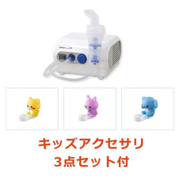 オムロン コンプレッサー式ネブライザ(吸入器)家庭用 NE-C28小児マスク付 キッズアクセサリプレゼント中