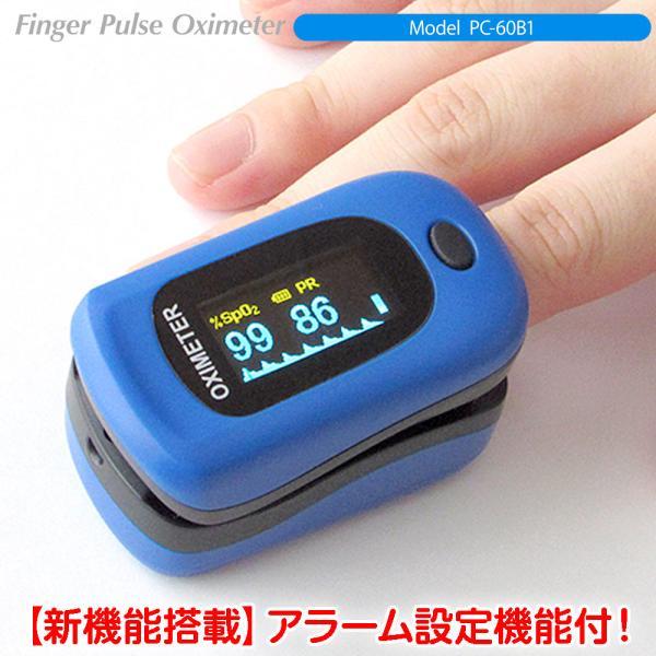 【正規品】パルスオキシメーター フィンガー パルス アラーム設定機能付 PC-60B1 血中酸素濃度計 国内医療機器認証取得済 カフベンテック社正規品