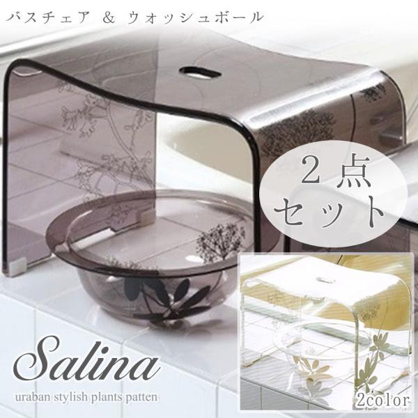 バスチェアは使い易いサイズになりました 可愛い おしゃれな 風呂イスと洗面器『バスチェアー&ウォッシュボールセット』 サリナ