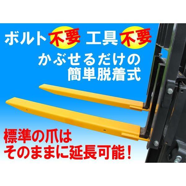 【2本セット販売】サヤフォーク 簡単装着で長さ1830mmに延長 フォークリフト長さだし用つけツメ 爪 |aishinshop|02