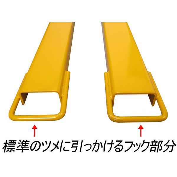 【2本セット販売】サヤフォーク 簡単装着で長さ1830mmに延長 フォークリフト長さだし用つけツメ 爪 |aishinshop|04