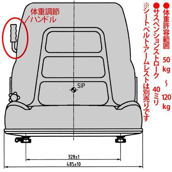 【送料無料】1番人気★交換用座席1型★3段切替簡易サスペンション付・背もたれ角度無段階調整付シート|aishinshop|05