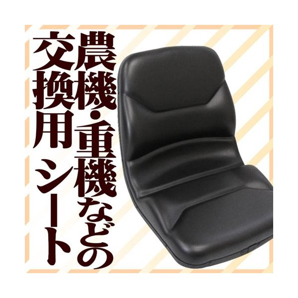 【送料無料】交換用座席3型★新型パワーショベルなどに!|aishinshop