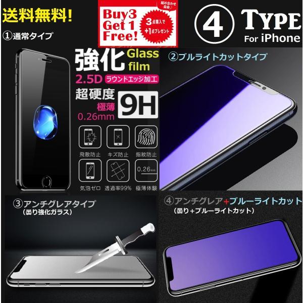 iPhone 保護フィルム 強化ガラス iPhone6/7/8 iPhone7Plus/8Plus  iPhoneX/11/12/XR sシリーズ 各種対応 硬度9H