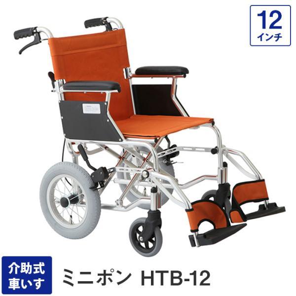 車椅子 車いす 車イス 軽量 折りたたみ 介助式車いす HTB-12 ミニポン 12インチ (介護用 敬老の日 非課税 美和商事)(代引き不可)