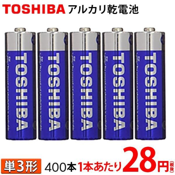 1本あたり28円(税抜き) 東芝 アルカリ乾電池 単3形  2P×200パック 400本入 LR6T(JE)NR SP-2 単三|aisinhc
