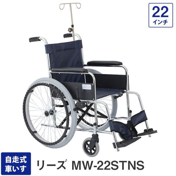 車椅子 車いす 車イス 軽量 折りたたみ 自走式車いす MW-22STNS リーズ ガートル棒付 ノーパンクタイヤ 22インチ 美和商事 ガードル棒 (代引き不可)|aisinhc