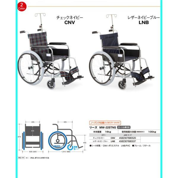 車椅子 車いす 車イス 軽量 折りたたみ 自走式車いす MW-22STNS リーズ ガートル棒付 ノーパンクタイヤ 22インチ 美和商事 ガードル棒 (代引き不可)|aisinhc|05
