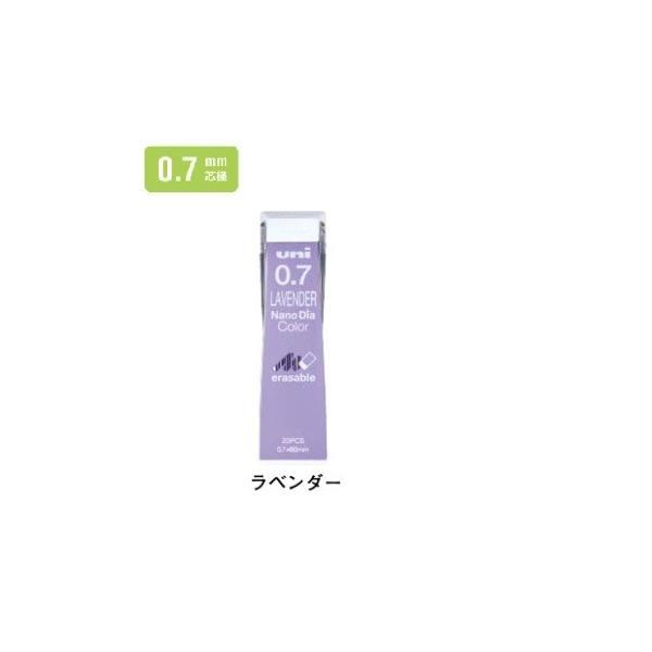 三菱鉛筆 シャープ替芯  ユニ ナノダイヤ カラー芯 0.7mm ラベンダー U07202NDC.34 【ご注文単位 10個】