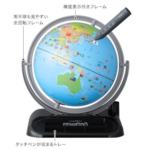【レイメイ藤井】 しゃべる国旗付地球儀 トイ OYV403|aisol33