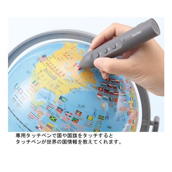 【レイメイ藤井】 しゃべる国旗付地球儀 トイ OYV403|aisol33|03