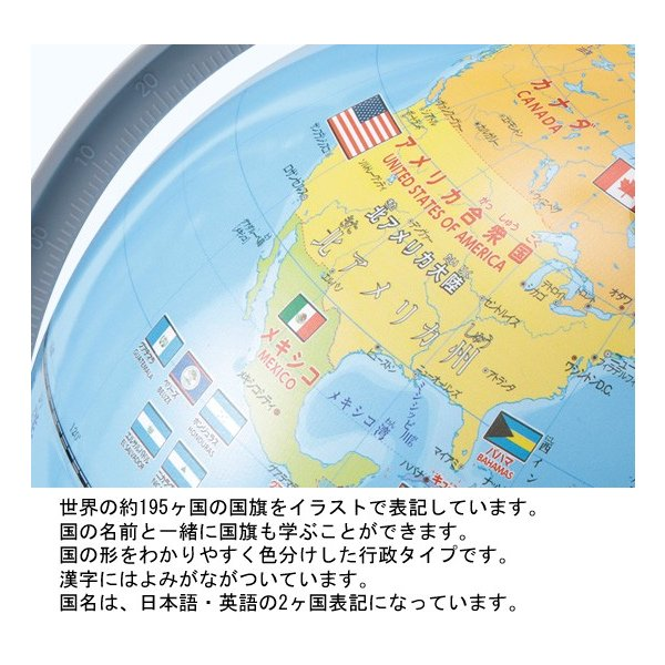【レイメイ藤井】 しゃべる国旗付地球儀 トイ OYV403|aisol33|04
