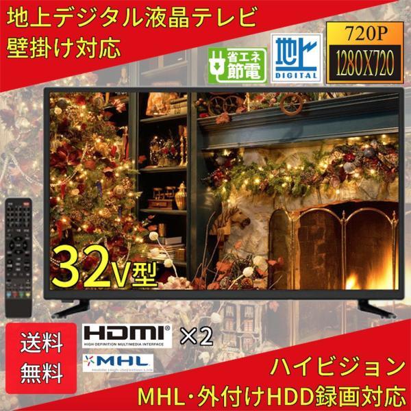テレビTV32型32インチ液晶テレビ地上デジタル地デジ地上波外付けHDD録画録画機能MHLスマホ壁掛け一人暮らしPCモニター