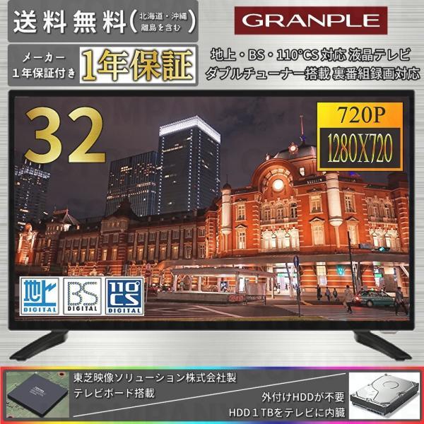 テレビTV32型32インチ液晶テレビダブルチューナーHDD録画裏番組録画対応裏録HDD内臓3波地上波・BS・CSデジタル壁掛け一