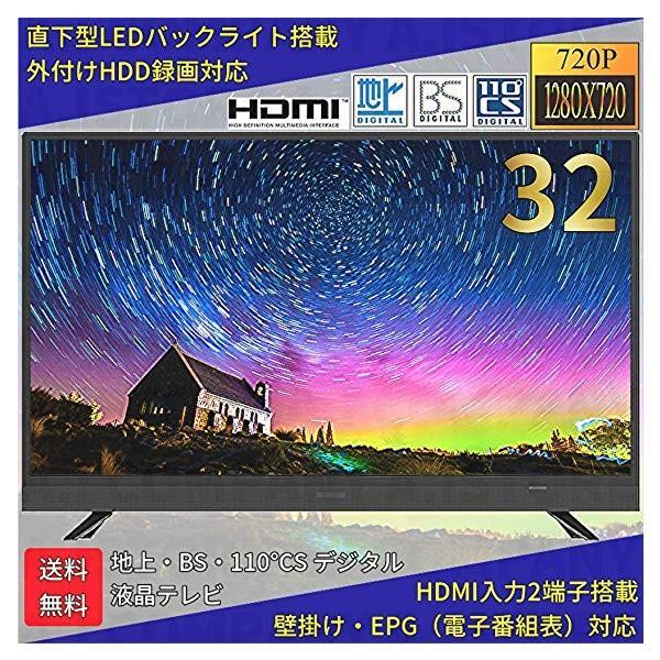 テレビTV32型32インチ液晶テレビ高品質地上デジタル録画機能付きHDD外付けHDDHDMI小型壁掛け一人暮らしPCモニターパソ
