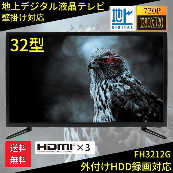 テレビ TV 32型 32インチ 液晶テレビ ハイビジョン HDD録画 外付けHDD録画対応 小型 壁掛け 一人暮らし 地上デジタル FH3212G LEDバックライト搭載|aistore2019