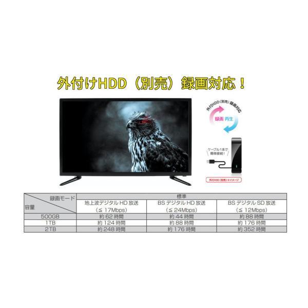 テレビ TV 32型 32インチ 液晶テレビ ハイビジョン HDD録画 外付けHDD録画対応 小型 壁掛け 一人暮らし 地上デジタル FH3212G LEDバックライト搭載|aistore2019|04