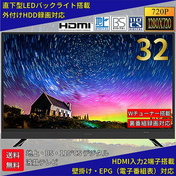 テレビTV32型32インチ高品質地上・BS・CSデジタル液晶テレビ外付けHDD録画裏録HDMI小型壁掛け一人暮らしPCモニターパ