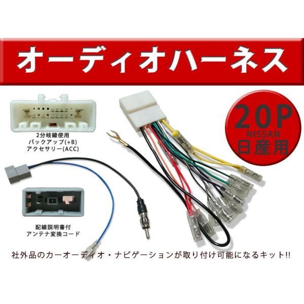 日産用 オーディオ ハーネス 20ピン 3ピン オーディオ配線 プレサージュ H18.5〜 NISSAN カーナビ