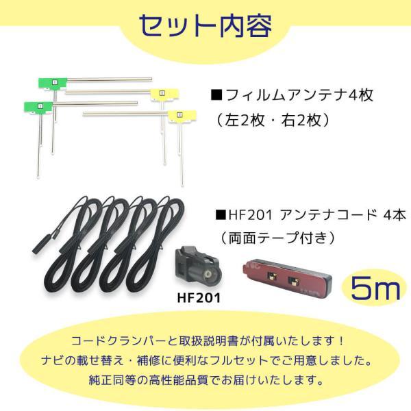 カロッツェリア★フィルムアンテナ コード セット【AVIC-VH0009CS/AVIC-VH0009HUD】アンテナコード/接続コード/|aistore|02