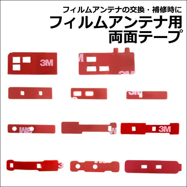 フィルムアンテナ/両面テープ/アンテナコード/GPS/地デジ/フィルムアンテナブースター/カーナビ/全9種類|aistore