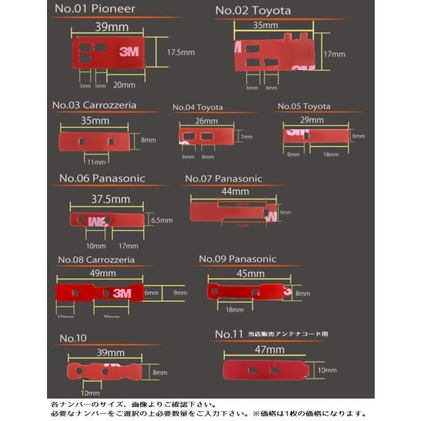 フィルムアンテナ/両面テープ/アンテナコード/GPS/地デジ/フィルムアンテナブースター/カーナビ/全9種類|aistore|02