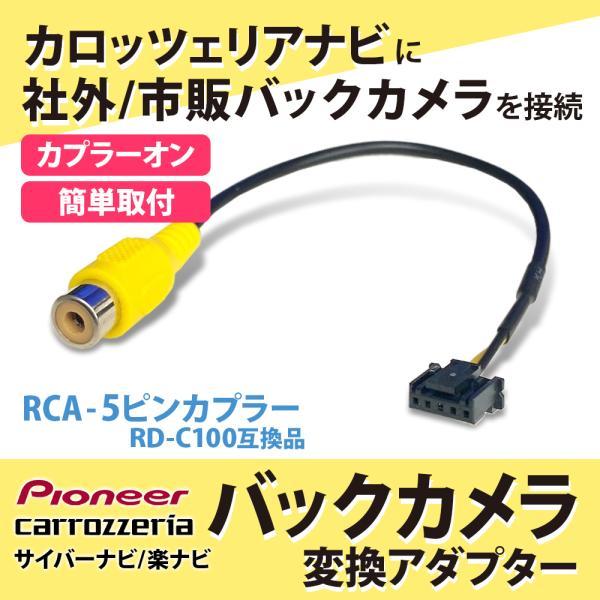 サイバーナビ 楽天 楽ナビ Lite カロッツェリア バックカメラアダプター 楽ナビLite MRZ90II  楽ナビLite MRZ99 バックカメラ変換ケーブル RD-C100 同等品