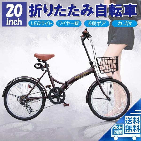  自転車 折りたたみ自転車 20インチ シマノ製6段ギア カゴ付き 折り畳み自転車 メンズ レディー…