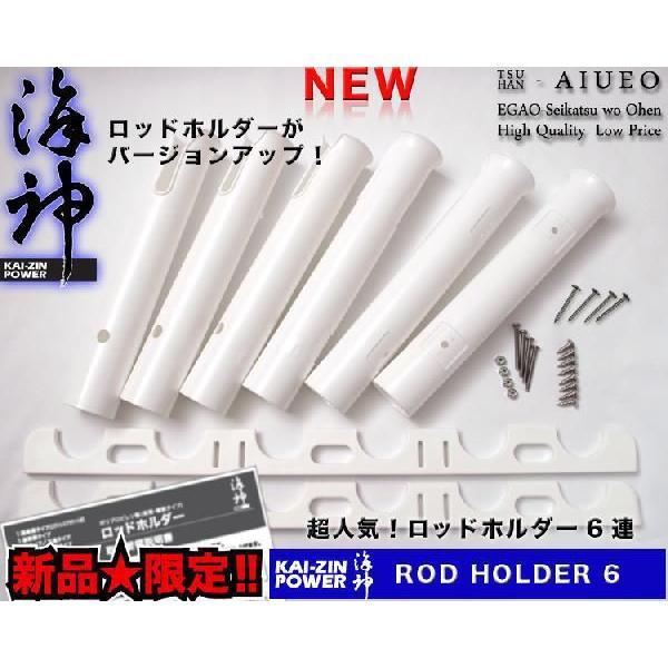【海神】ロッドホルダー6連★新製品★