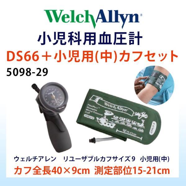 ウェルチアレン血圧計DS66小児用(中)カフ付5098-29_送料無料|aizen-shop