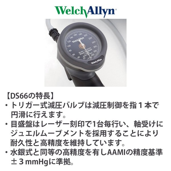 ウェルチアレン血圧計DS66小児用(中)カフ付5098-29_送料無料|aizen-shop|02