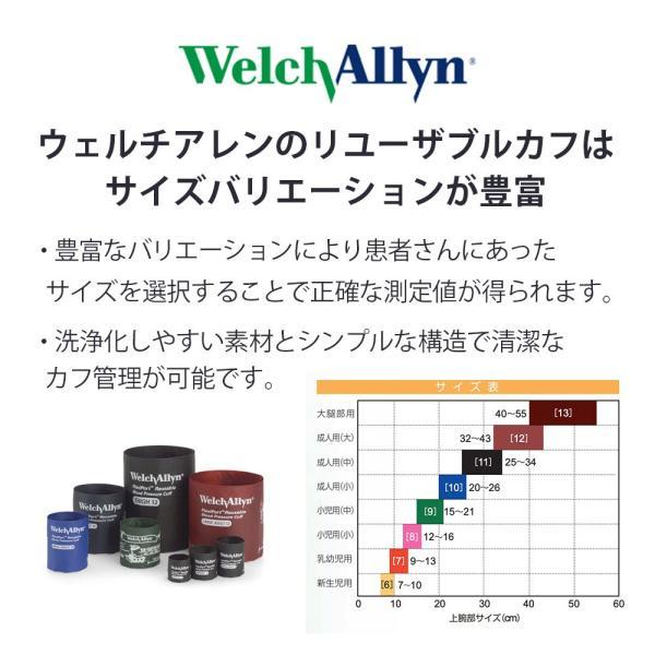 ウェルチアレン血圧計DS66小児用(中)カフ付5098-29_送料無料|aizen-shop|03