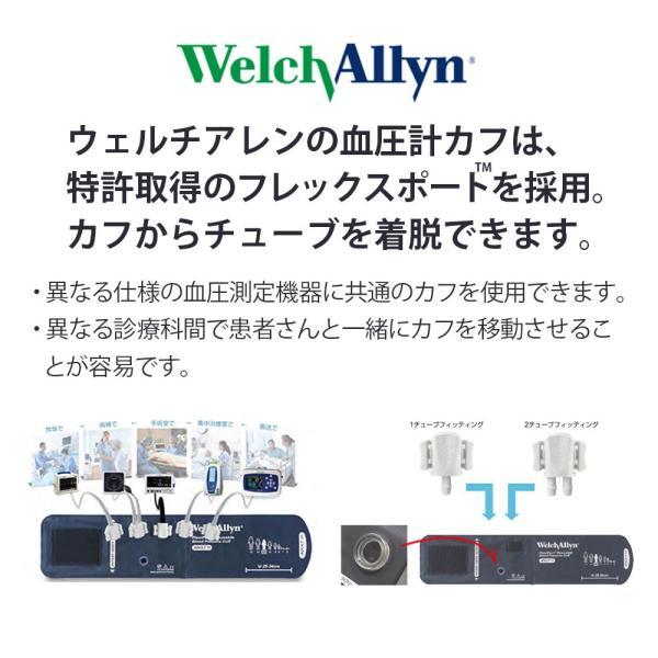 ウェルチアレン血圧計DS66小児用(中)カフ付5098-29_送料無料|aizen-shop|04