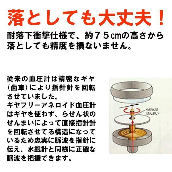 アネロイド血圧計-AIZENギヤフリー_ナイロン製タイコス型カフGF700-01グレー|aizen-shop|04
