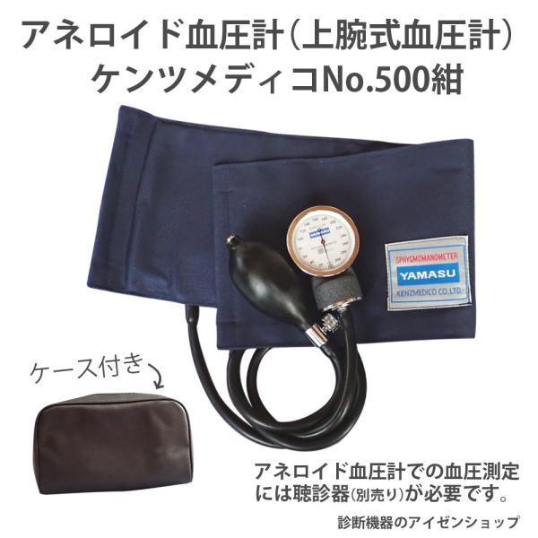 アネロイド血圧計ケンツメディコNo.500紺-上腕式血圧計|aizen-shop