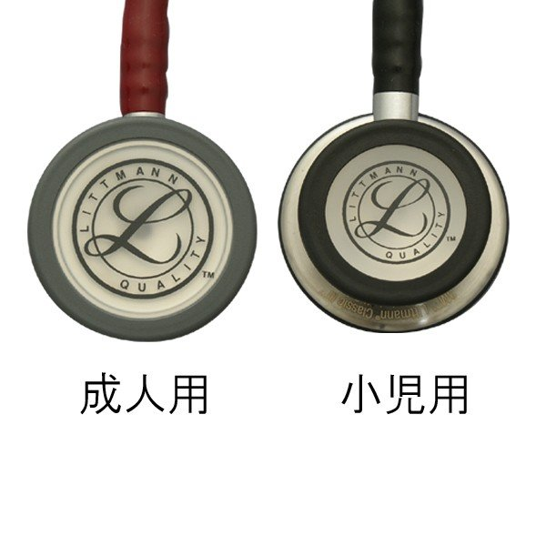 聴診器リットマン小児成人兼用クラシックIII(ブラック5620)|aizen-shop|04