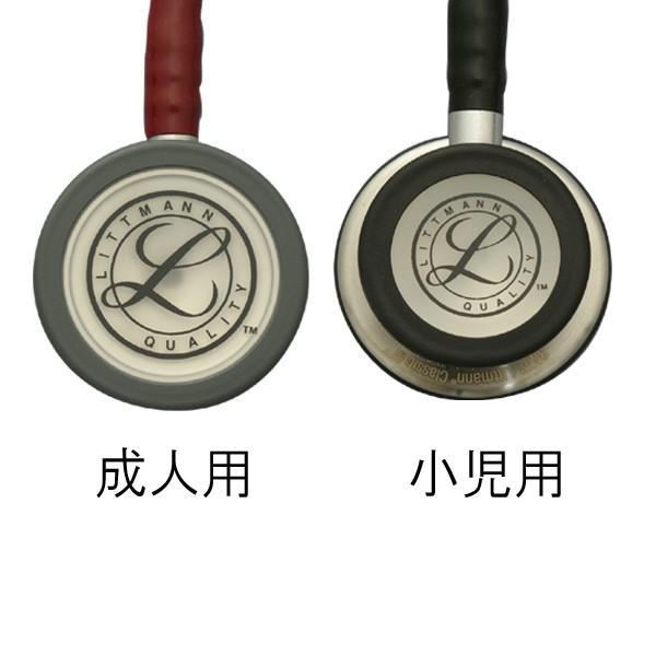聴診器リットマン小児成人兼用クラシックIII(ネイビーブルー5622)|aizen-shop|04