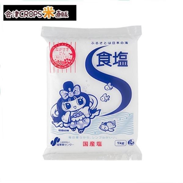 【1ケース】 食塩 (1kg×12個入)塩事業センター 【同梱不可】【送料無料】|aizu-crops
