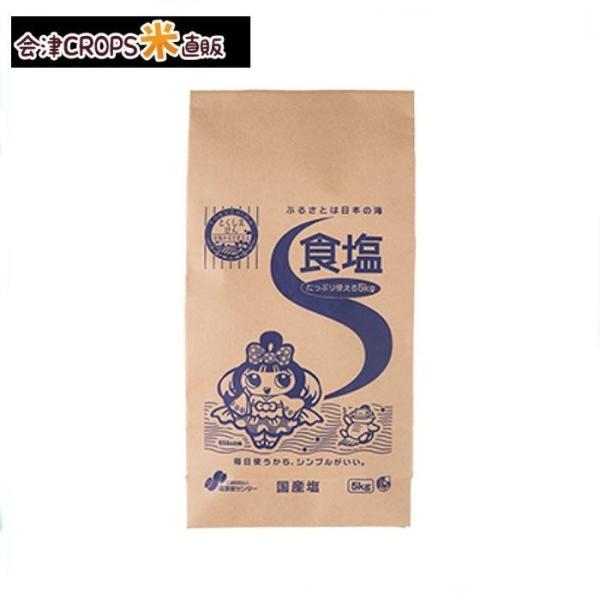 【1ケース】 食塩 (5kg×4個入)塩事業センター【同梱不可】【送料無料】