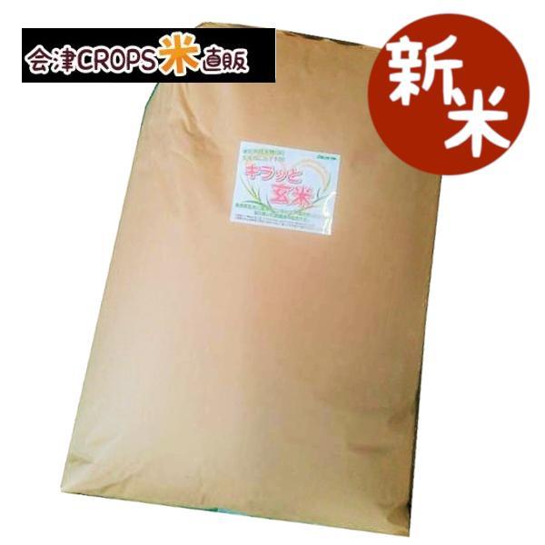 新米 国内産あきたこまち キラッと玄米 30kg 令和3年産 調整済玄米 送料無料 通常発送