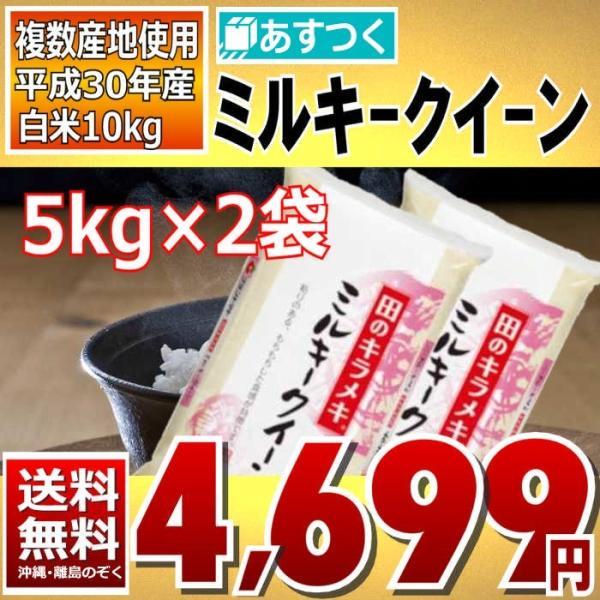 ミル白米10kg